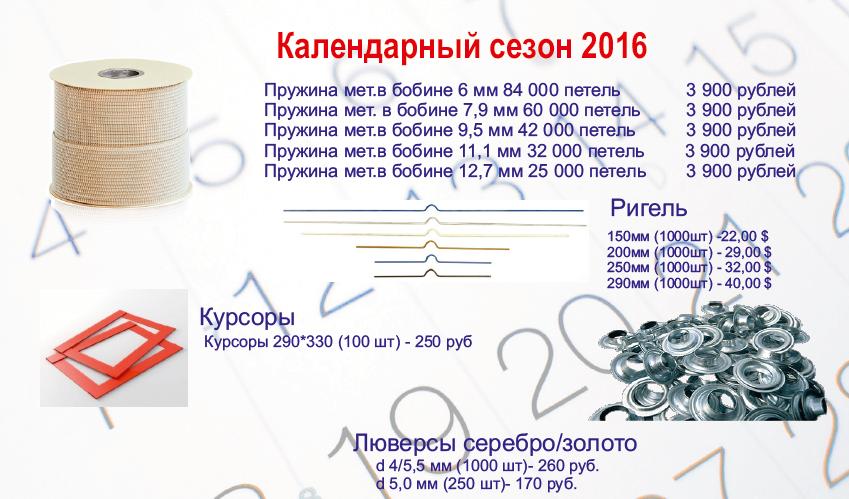 Календарный сезон.png