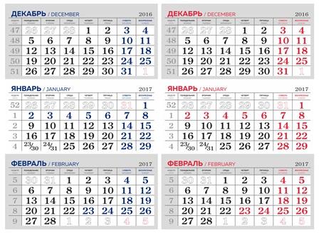 Все необходимое для создания календарей в одном месте.jpg