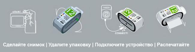 Одноразовый принтер.png
