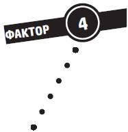 фактор 4.jpg